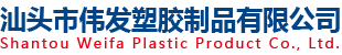 Shantou Weifa Plastic Product Co., Ltd.